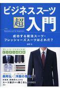 ビジネススーツ超入門の本