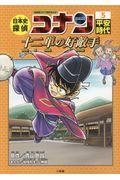 日本史探偵コナン 5の本