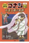 日本史探偵コナン 6の本