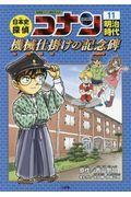 日本史探偵コナン 11の本