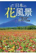 一度は観たい日本の花風景の本