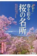 一度は観たい春を彩る桜の名所の本