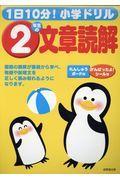 1日10分!小学ドリル2年生の文章読解の本