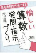 思考過程を大切にする愉しい算数発問・指示づくりの本