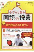 子どもと創る「国語の授業」 No.59(2018)の本