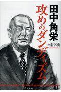 田中角栄 攻めのダンディズムの本