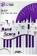 B.O.Fの本