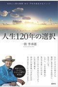 人生120年の選択の本