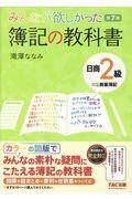 第7版 みんなが欲しかった簿記の教科書 日商2級商業簿記の本