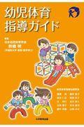 幼児体育指導ガイドの本