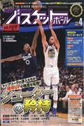 月刊 バスケットボール 2018年 04月号の本