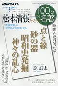 松本清張スペシャルの本