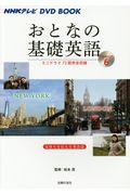おとなの基礎英語 Season6の本