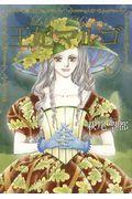 王妃マルゴ volume 6の本