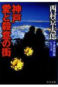 神戸愛と殺意の街の本