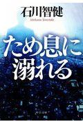 ため息に溺れるの本