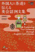 外国人に茶道を伝える英会話例文集の本