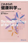 第5版 これからの健康科学