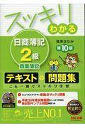 第10版 スッキリわかる日商簿記2級商業簿記の本