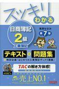 第7版 スッキリわかる日商簿記2級工業簿記の本