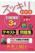 第9版 スッキリわかる日商簿記3級の本
