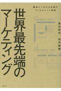 世界最先端のマーケティングの本