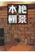 絶景本棚の本