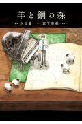 羊と鋼の森 上巻の本