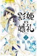 影姫の婚礼 2の本