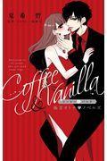 コーヒー&バニラ極甘オトナ・ノベルズの本
