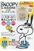 SNOOPY in SEASONS〜Snoopy FANTARATION〜の本