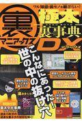 裏マニアックス−極太裏事典−DXの本