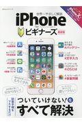 iPhone forビギナーズ最新版の本