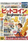 ビットコインfor Beginnersの本