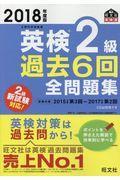 英検2級過去6回全問題集 2018年度版の本