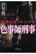 色事師刑事の本