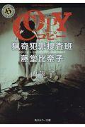 COPY猟奇犯罪捜査班・藤堂比奈子の本