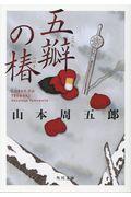 五瓣の椿の本