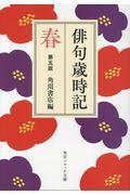 第五版 俳句歳時記 春の本