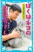 ぼくはネコのお医者さんの本