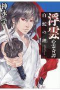 浮雲心霊奇譚 白蛇の理の本