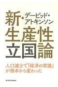 デービッド・アトキンソン新・生産性立国論の本