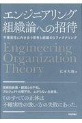 エンジニアリング組織論への招待の本