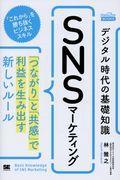 デジタル時代の基礎知識『SNSマーケティング』の本
