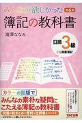 第6版 みんなが欲しかった簿記の教科書日商3級商業簿記の本