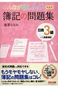 第6版 みんなが欲しかった簿記の問題集日商3級商業簿記の本