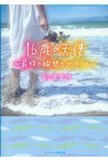 16歳の天使の本