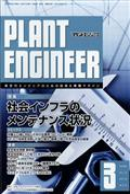 PLANT ENGINEER (プラント エンジニア) 2018年 03月号の本