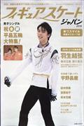 フィギュアスケートジャパン2018 2018年 4/7号の本