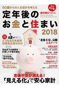 定年後のお金と住まい 2018の本